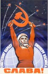 12 апреля День космонавтики. Советский плакат.