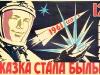 12 aprelya Den kosmonavtiki (7).jpg