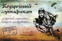 sertifikat-na-prizhok-s-parashutom