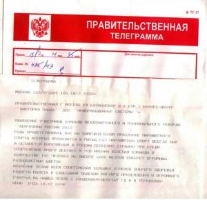 Телеграмма Валентины Терешковой